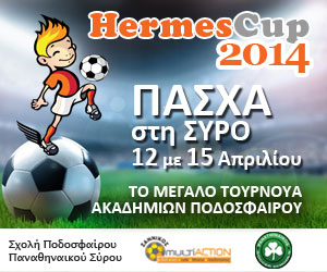 HermesCup